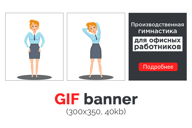 Сделаю 2 качественных gif баннера 22 - kwork.ru