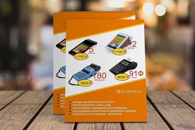 Создам качественный дизайн привлекающей листовки, флаера 25 - kwork.ru