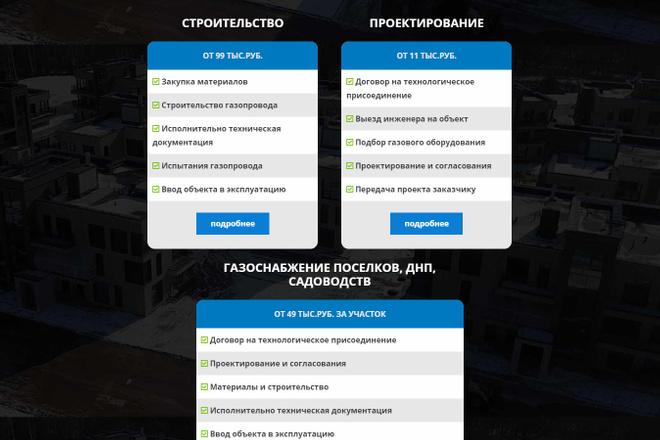 Создание красивого адаптивного лендинга на Вордпресс 14 - kwork.ru