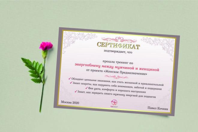 Сертификат, грамота, диплом 4 - kwork.ru
