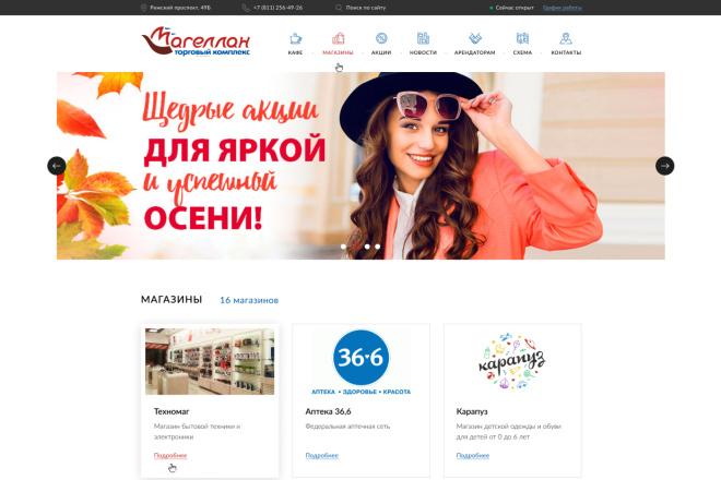 Создание продающего сайта под ключ 7 - kwork.ru