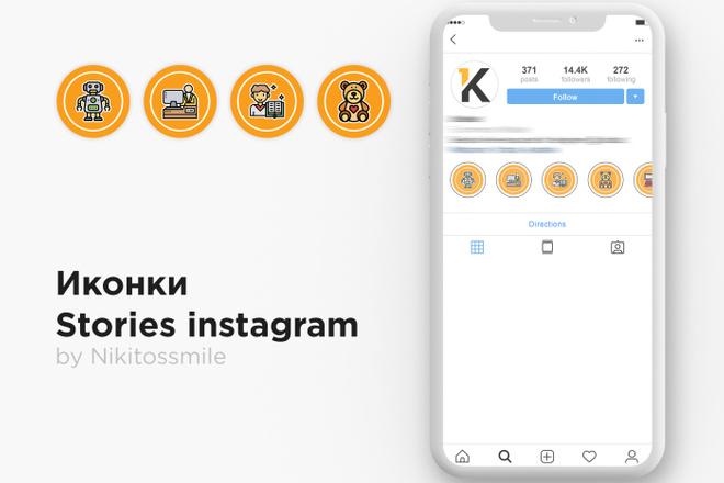 Сделаю 5 иконок сторис для инстаграма. Обложки для актуальных Stories 13 - kwork.ru
