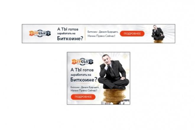 Создам 1-3 статичных баннера + исходники в подарок 100 - kwork.ru