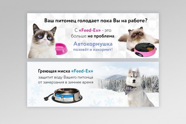 Создам 1-3 статичных баннера + исходники в подарок 95 - kwork.ru