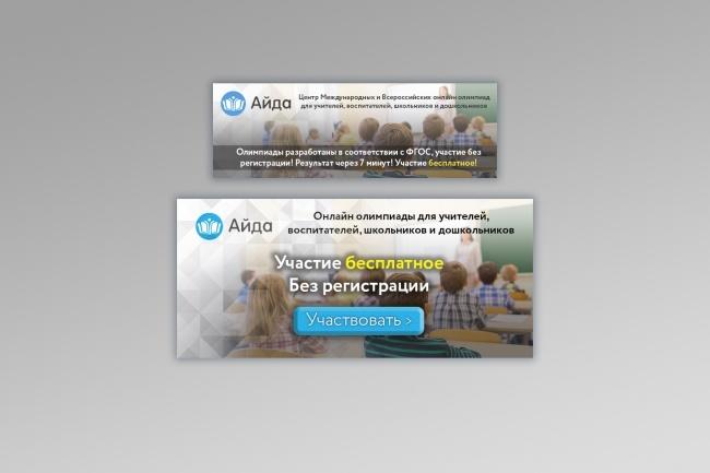 Создам 1-3 статичных баннера + исходники в подарок 90 - kwork.ru