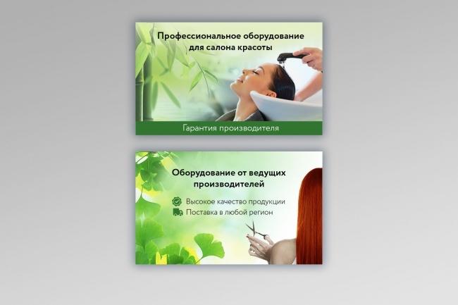 Создам 1-3 статичных баннера + исходники в подарок 88 - kwork.ru
