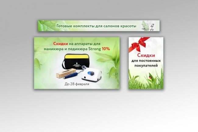 Создам 1-3 статичных баннера + исходники в подарок 85 - kwork.ru