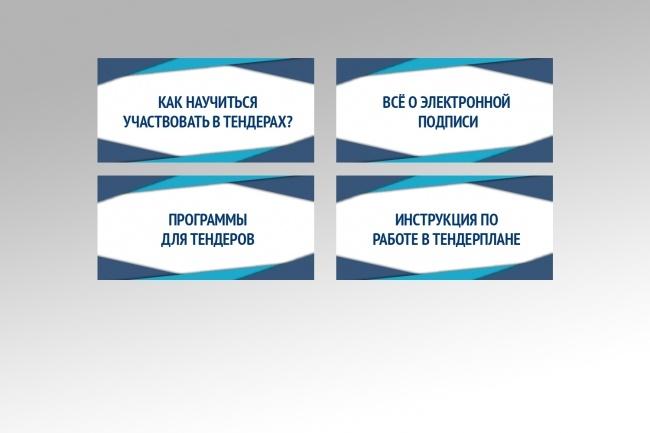 Создам 1-3 статичных баннера + исходники в подарок 83 - kwork.ru
