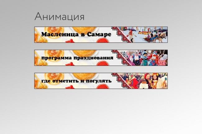Создам 1-3 статичных баннера + исходники в подарок 80 - kwork.ru