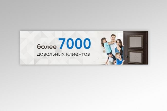 Создам 1-3 статичных баннера + исходники в подарок 79 - kwork.ru