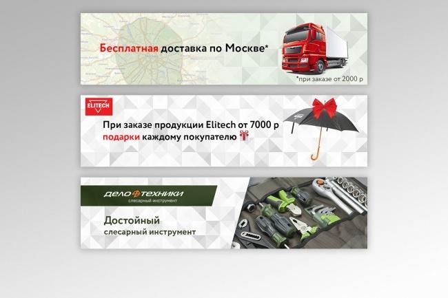 Создам 1-3 статичных баннера + исходники в подарок 77 - kwork.ru