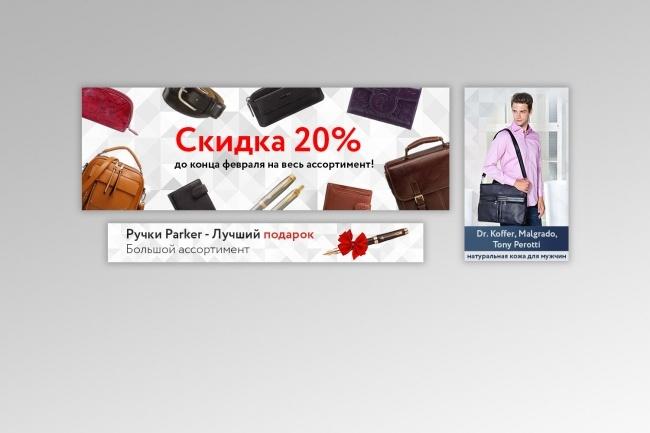 Создам 1-3 статичных баннера + исходники в подарок 69 - kwork.ru