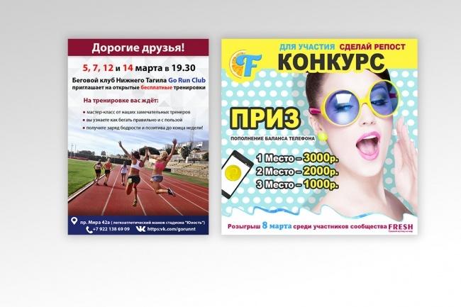 Создам 1-3 статичных баннера + исходники в подарок 68 - kwork.ru