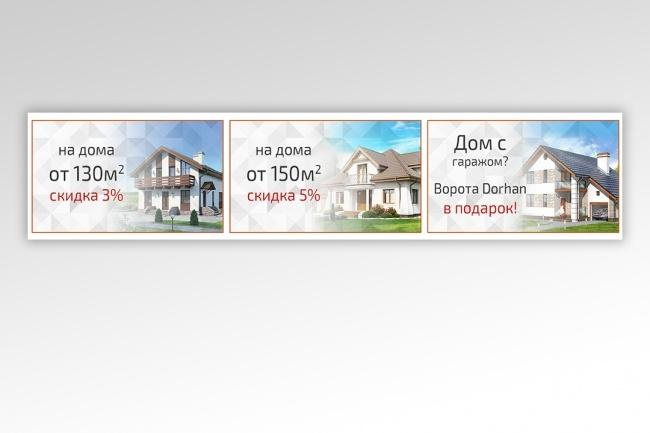 Создам 1-3 статичных баннера + исходники в подарок 66 - kwork.ru