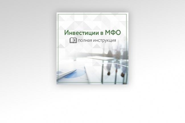 Создам 1-3 статичных баннера + исходники в подарок 63 - kwork.ru