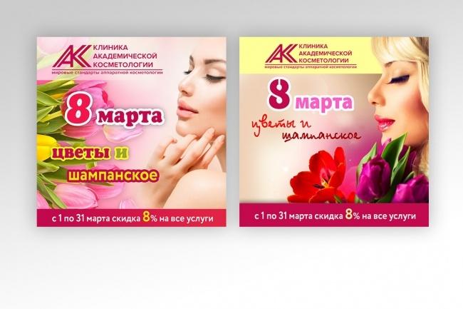 Создам 1-3 статичных баннера + исходники в подарок 65 - kwork.ru