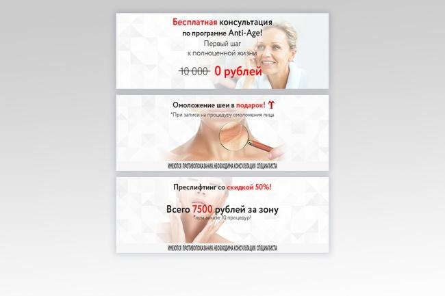 Создам 1-3 статичных баннера + исходники в подарок 61 - kwork.ru
