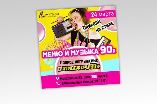 Создам 1-3 статичных баннера + исходники в подарок 58 - kwork.ru