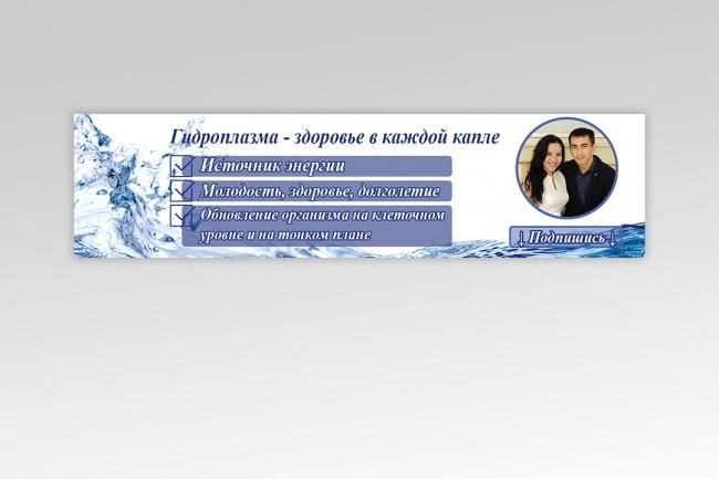 Создам 1-3 статичных баннера + исходники в подарок 57 - kwork.ru