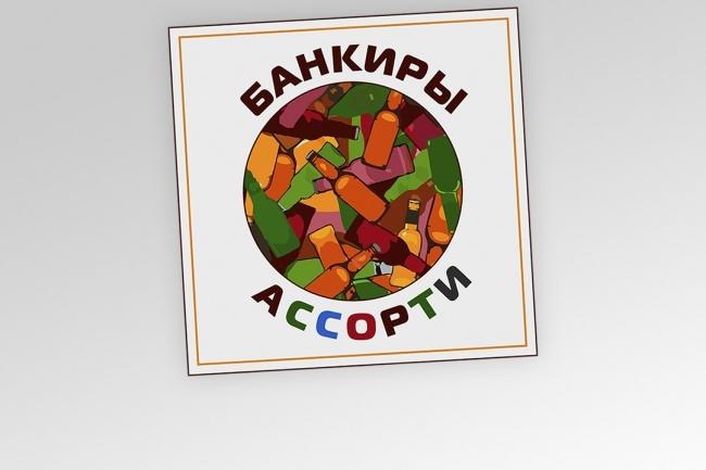 Создам 1-3 статичных баннера + исходники в подарок 55 - kwork.ru