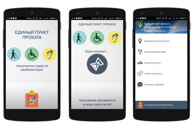 Разработка Android приложения 2 - kwork.ru
