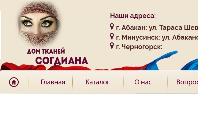 Веб-дизайн шапки 1 - kwork.ru