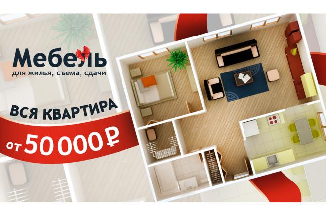 Баннер или слайд 6 - kwork.ru