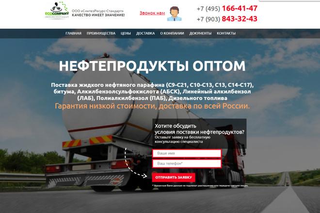 Скопирую почти любой сайт, landing page под ключ с админ панелью 43 - kwork.ru