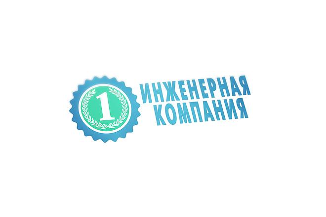 Креативный логотип со смыслом. Работа до полного согласования 53 - kwork.ru