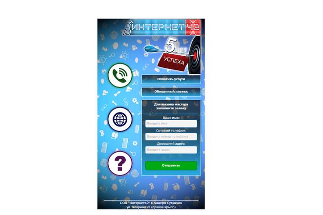 Конвертирую Ваш сайт в удобное Android приложение + публикация 46 - kwork.ru