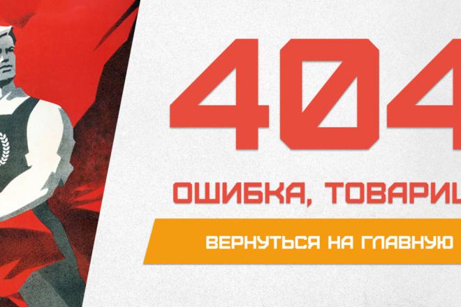 Вёрстка страницы 404 1 - kwork.ru
