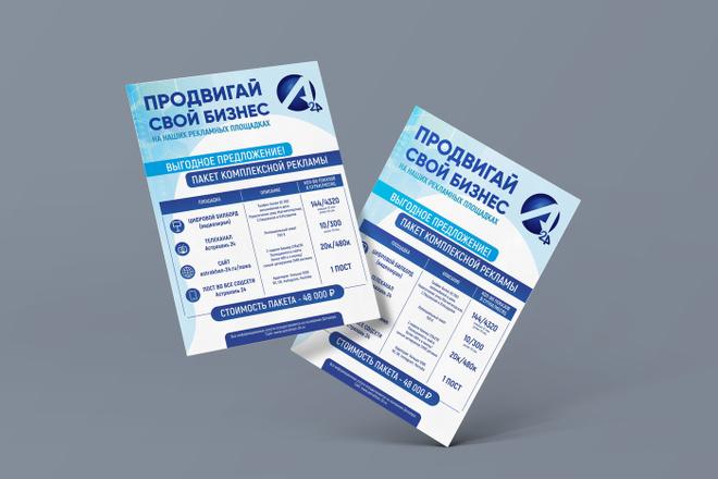 Дизайн брошюры, буклета 30 - kwork.ru