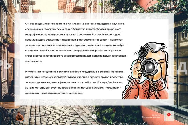 Дизайн сайта или лендинга 6 - kwork.ru