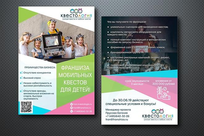Листовки, флаеры, которые обращают на себя внимание 7 - kwork.ru