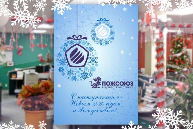 Корпоративные открытки к профессиональным и государственным праздникам 3 - kwork.ru