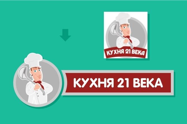 Преобразую в вектор растровое изображение любой сложности 87 - kwork.ru