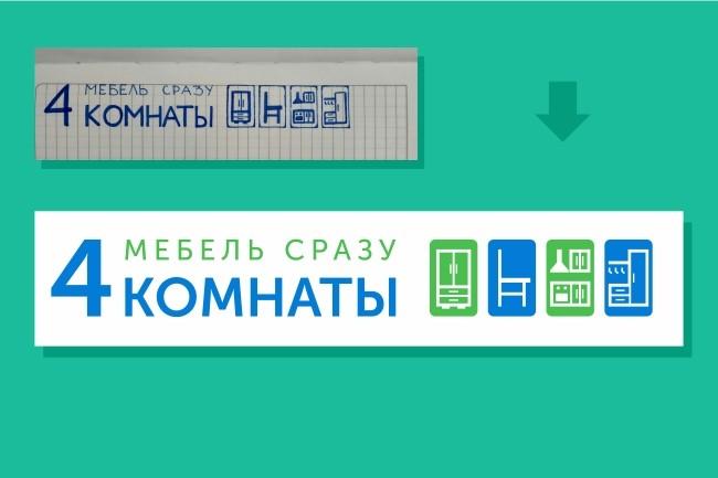 Преобразую в вектор растровое изображение любой сложности 69 - kwork.ru