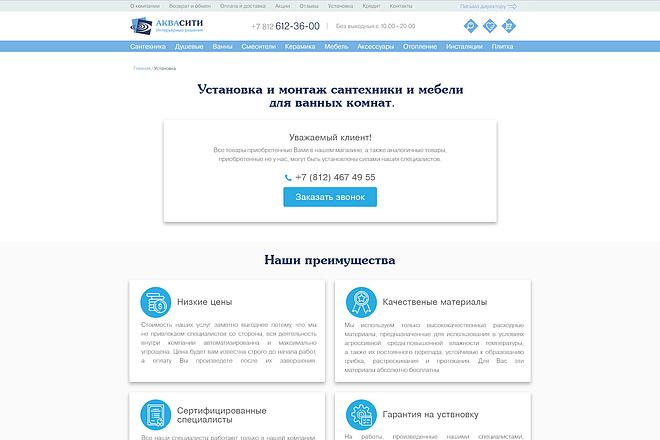 Сделаю дизайн страницы сайта 99 - kwork.ru