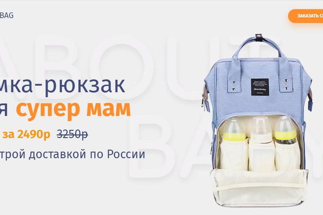 Копия товарного лендинга плюс Мельдоний 14 - kwork.ru