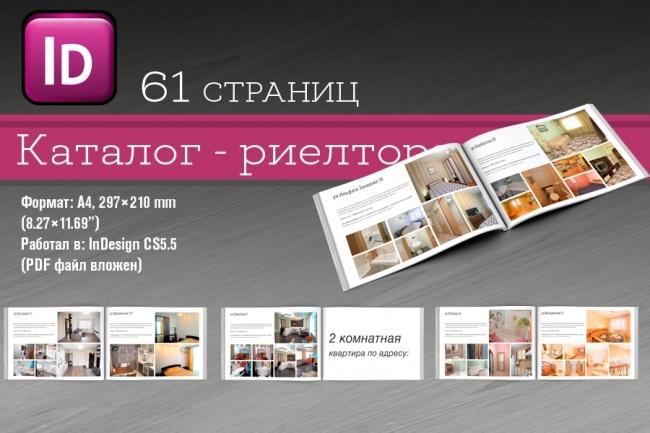 Разработка полиграфического издания 47 - kwork.ru