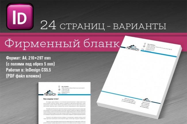 Разработка полиграфического издания 46 - kwork.ru
