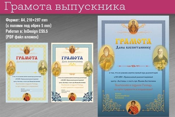 Разработка полиграфического издания 43 - kwork.ru