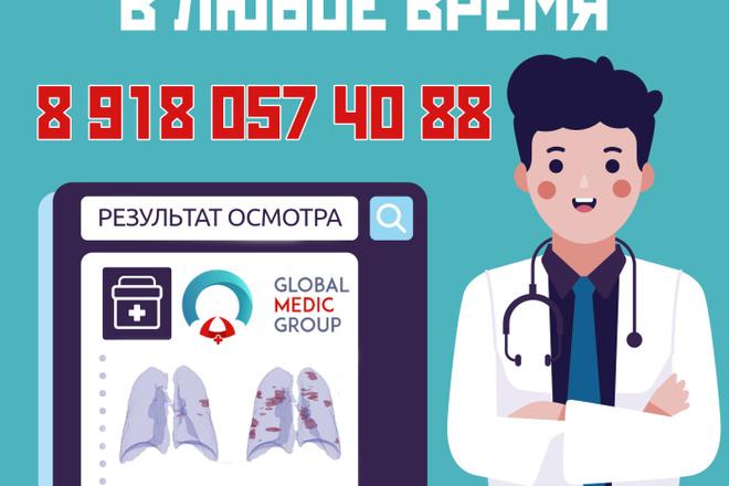 Баннер для печати в любом размере 23 - kwork.ru