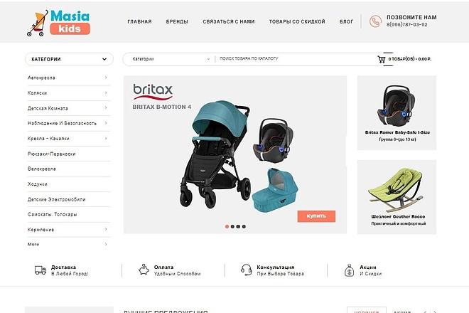 Создам интернет-магазин на OpenCart , OcStore 2 - kwork.ru