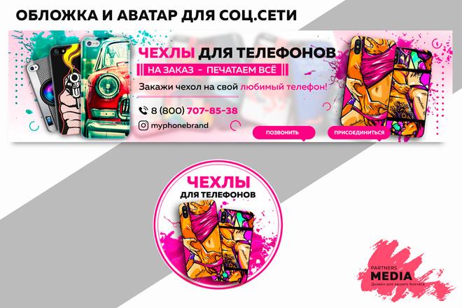 Оформлю вашу группу ВКонтакте 30 - kwork.ru