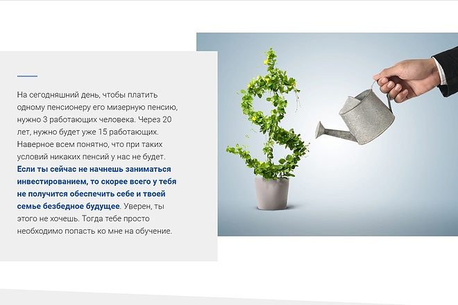 Создание сайта - Landing Page на Тильде 93 - kwork.ru