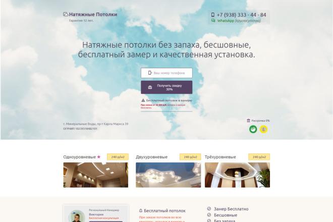 Верстка Landing Page по PSD, XD, AI или Figma макету 5 - kwork.ru