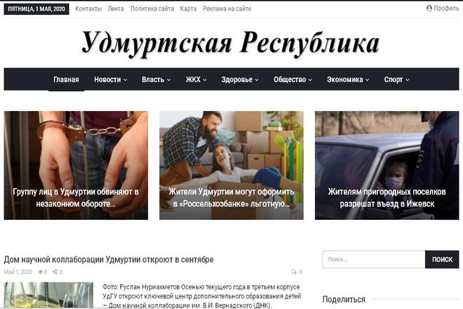 Создам Сми сайт любого региона, автонаполение 5 - kwork.ru