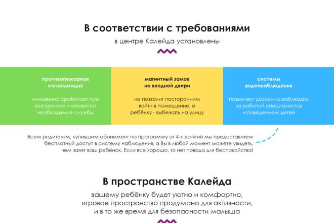 Дизайн для страницы сайта 37 - kwork.ru