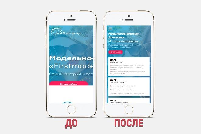 Адаптация сайта под все разрешения экранов и мобильные устройства 39 - kwork.ru